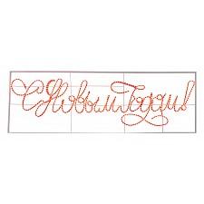 Панно световое Неон-Найт 501-111 Надпись «С Новым Годом»
