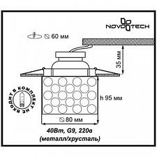 Встраиваемый светильник Novotech 369461 Oval