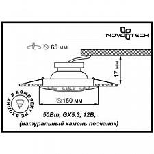Встраиваемый светильник Novotech 370216 Pattern
