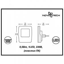 Ночник Novotech 357329 Night Light