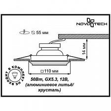 Встраиваемый светильник Novotech 370147 Floe