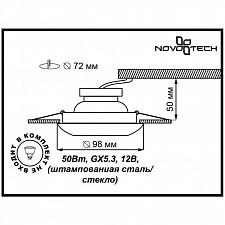 Встраиваемый светильник Novotech 369122 Glass