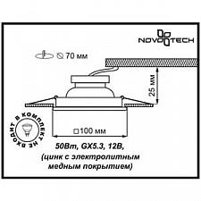Встраиваемый светильник Novotech 369834 Flower