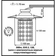 Встраиваемый светильник Novotech 369864 Grape