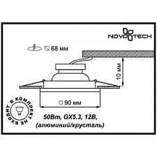 Встраиваемый светильник Novotech 369587 Fancy