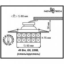 Встраиваемый светильник Novotech 370165 Neviera