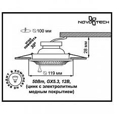 Встраиваемый светильник Novotech 369858 Vintage