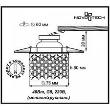 Встраиваемый светильник Novotech 369894 Pearl