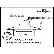 Встраиваемый светильник Novotech 370091 Pattern