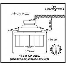 Встраиваемый светильник Novotech 369373 Caramel 2