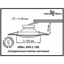 Встраиваемый светильник Novotech 369582 Sandstone
