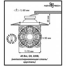 Встраиваемый светильник Novotech 369513 Lace