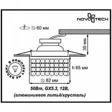 Встраиваемый светильник Novotech 369445 Pearl Round