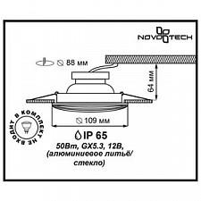 Встраиваемый светильник Novotech 369813 Aqua