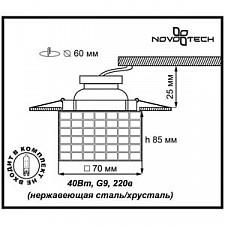 Встраиваемый светильник Novotech 369600 Cubic
