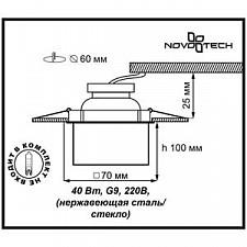 Встраиваемый светильник Novotech 369593 Vetro