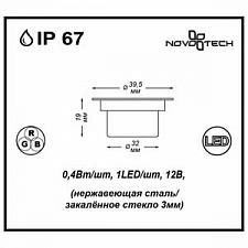 Комплект из 6 встраиваемых в дорогу светильников Novotech 357142 Led Deck