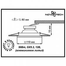 Встраиваемый светильник Novotech 369563 Nemo