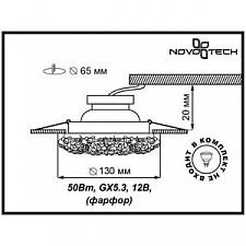 Встраиваемый светильник Novotech 369950 Farfor