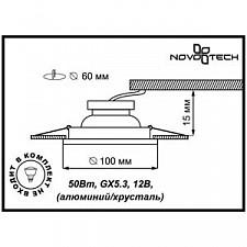 Встраиваемый светильник Novotech 369907 Shikku