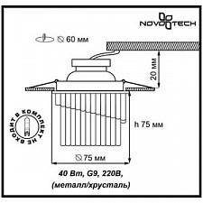 Встраиваемый светильник Novotech 369900 Dew