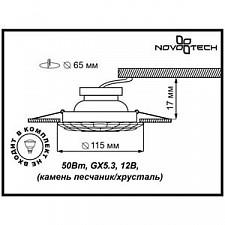 Встраиваемый светильник Novotech 370102 Pattern