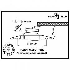 Встраиваемый светильник Novotech 369301 Iris