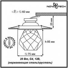Встраиваемый светильник Novotech 369673 Crystal