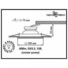 Встраиваемый светильник Novotech 370243 Forza