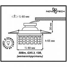 Встраиваемый светильник Novotech 369494 Versal