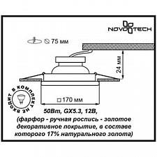 Встраиваемый светильник Novotech 370205 Ola