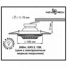 Встраиваемый светильник Novotech 369855 Vintage