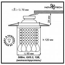 Встраиваемый светильник Novotech 369785 Ritz
