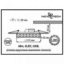 Встраиваемый светильник Novotech 357150 Neviera