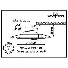 Встраиваемый светильник Novotech 369100 Crown