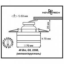 Встраиваемый светильник Novotech 369297 Cubic