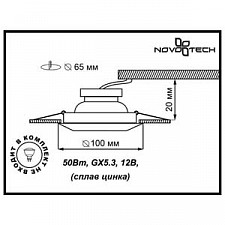Встраиваемый светильник Novotech 370249 Forza