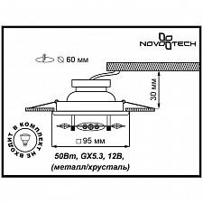 Встраиваемый светильник Novotech 369502 Aurora
