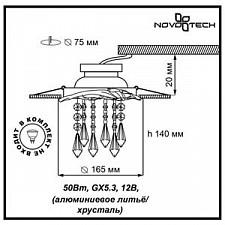 Встраиваемый светильник Novotech 369969 Grape