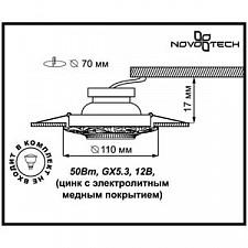 Встраиваемый светильник Novotech 370026 Vintage