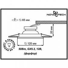 Встраиваемый светильник Novotech 369868 Farfor