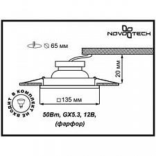 Встраиваемый светильник Novotech 369865 Farfor