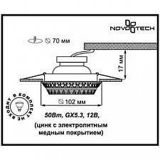 Встраиваемый светильник Novotech 370006 Vintage