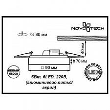Встраиваемый светильник Novotech 357049 Ease