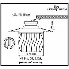 Встраиваемый светильник Novotech 369918 Vetro