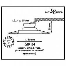 Встраиваемый светильник Novotech 369880 Aqua