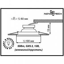 Встраиваемый светильник Novotech 369542 Mirror