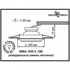 Встраиваемый светильник Novotech 370088 Pattern