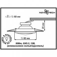Встраиваемый светильник Novotech 369649 Glam