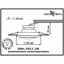 Встраиваемый светильник Novotech 369428 Glam